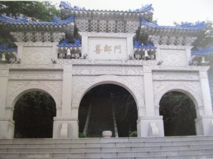 Entrance to Jayu Park, Incheon