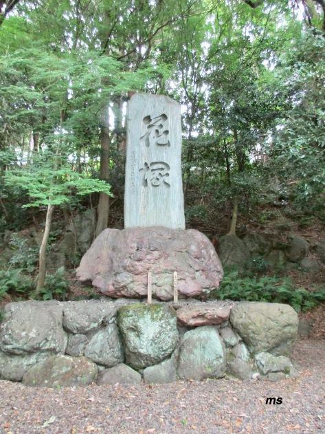 Aizen Myouou hall, Ryozen-kannon