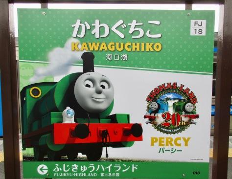 Kawaguchiko Station